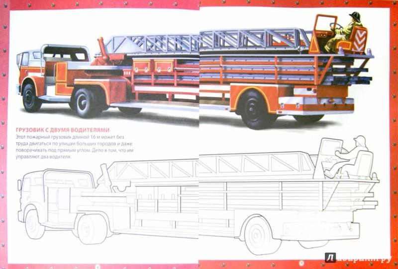 Иллюстрация 1 из 11 для Пожарные   Лабиринт - книги. Источник: Лабиринт