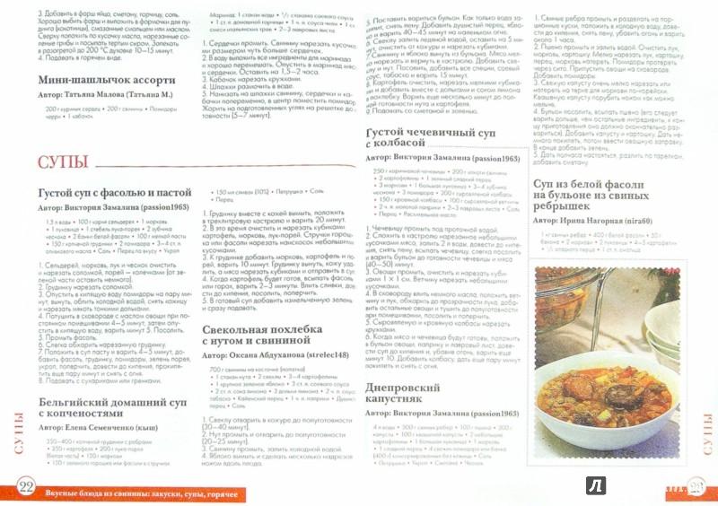 Иллюстрация 1 из 5 для Вкусные блюда из свинины: закуски, супы, горячее | Лабиринт - книги. Источник: Лабиринт