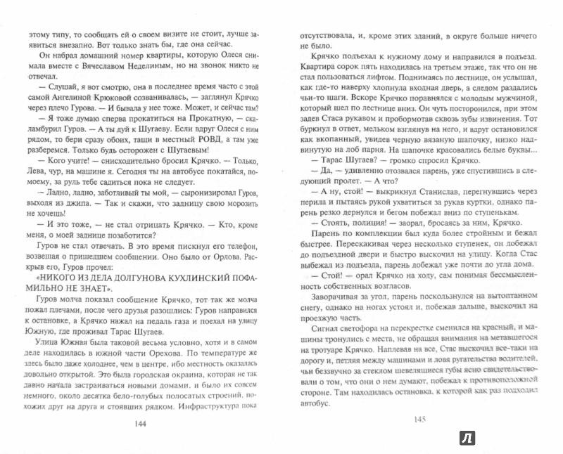 Иллюстрация 1 из 5 для Ледяной свидетель - Леонов, Макеев | Лабиринт - книги. Источник: Лабиринт