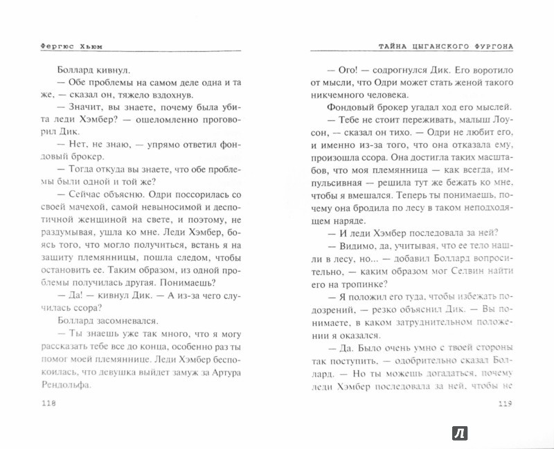 Иллюстрация 1 из 7 для Тайна цыганского фургона - Фергюс Хьюм | Лабиринт - книги. Источник: Лабиринт