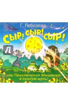 Сыр! Сыр! Сыр! или Приключения Мышонка в лунную ночь! (CDmp3)