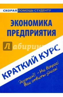 Краткий курс по экономике предприятия. Учебное пособие