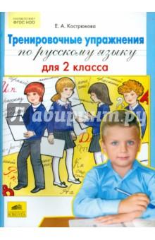Русский язык. 2 класс. Тренировочные упражнения. ФГОС