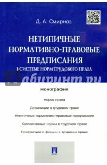 Нетипичные нормативно-правовые предписания в системе трудового права. Монография