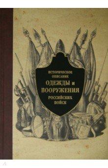 Историческое описание одежды и вооружения российских войск. Часть 6 сефер хелкас бинямин часть i