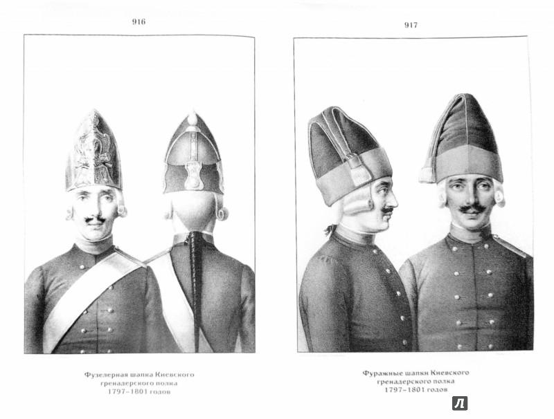 Иллюстрация 1 из 6 для Историческое описание одежды и вооружения российских войск. Часть 6 | Лабиринт - книги. Источник: Лабиринт
