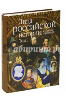 Лица российской истории. Коллекция портретов. Том 1 сочинения о том что было том 1