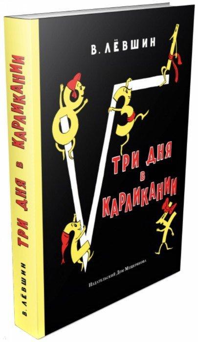 Иллюстрация 1 из 44 для Три дня в Карликании - Владимир Левшин | Лабиринт - книги. Источник: Лабиринт