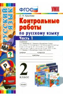 Русский язык. 2 класс. Контрольные работы. Часть 1. ФГОС