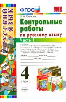 контрольные по русскому языку 4 класс перспектива