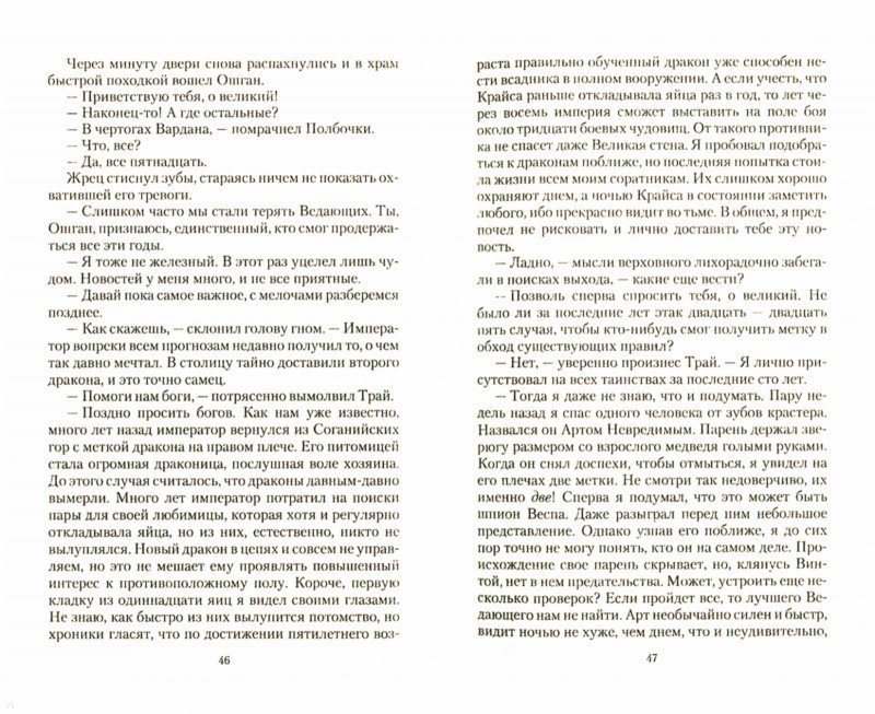 Иллюстрация 1 из 6 для Хроники Арта. Дважды Меченный - Владимир Боканов | Лабиринт - книги. Источник: Лабиринт