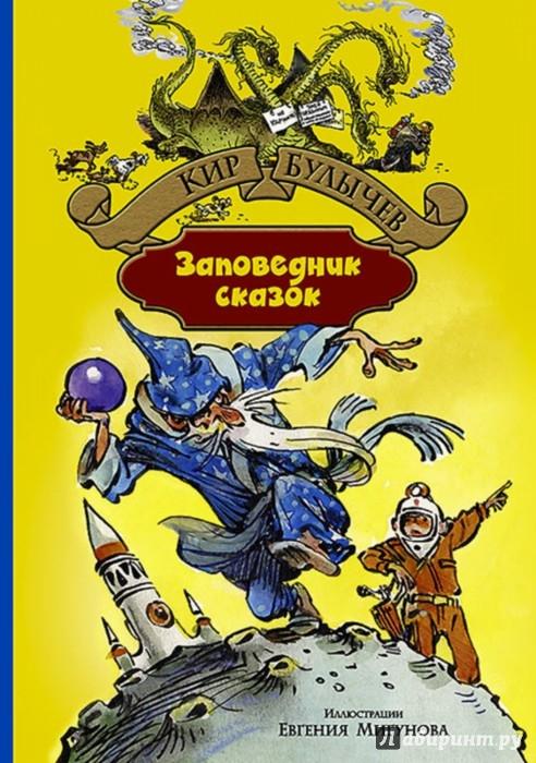 Иллюстрация 1 из 35 для Заповедник сказок - Кир Булычев | Лабиринт - книги. Источник: Лабиринт
