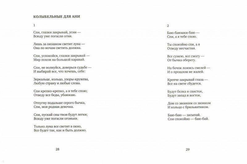 Иллюстрация 1 из 3 для Резюме - Игорь Клюканов | Лабиринт - книги. Источник: Лабиринт