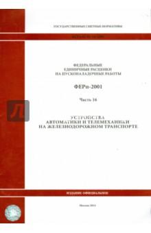 ФЕРп 81-05-16-2001. Часть16. Устройства автоматики и телемеханики на железнодорожном транспорте