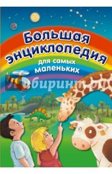 Большая энциклопедия для самых маленьких большая энциклопедия почемучек росмэн большая энциклопедия почемучек