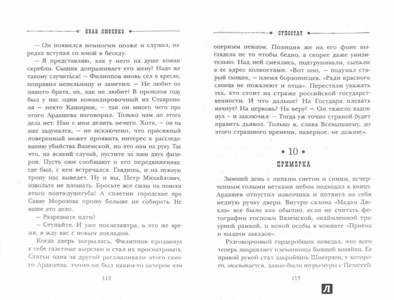 Иллюстрация 1 из 31 для Супостат - Иван Любенко   Лабиринт - книги. Источник: Лабиринт