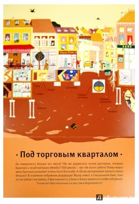 Иллюстрация 1 из 76 для Город над землей и под землей - Боманн, Уар | Лабиринт - книги. Источник: Лабиринт