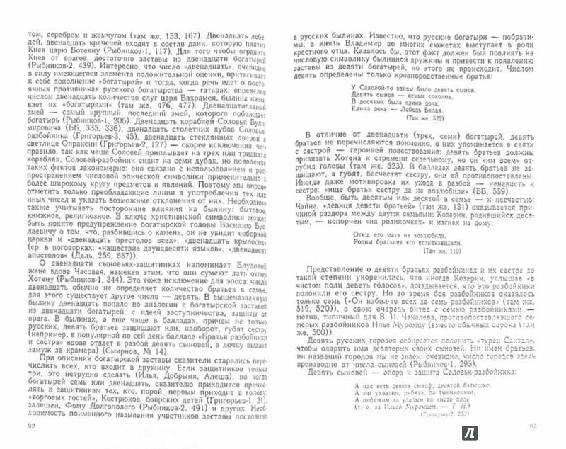 Иллюстрация 1 из 16 для Эпос и миф - Татьяна Новичкова | Лабиринт - книги. Источник: Лабиринт