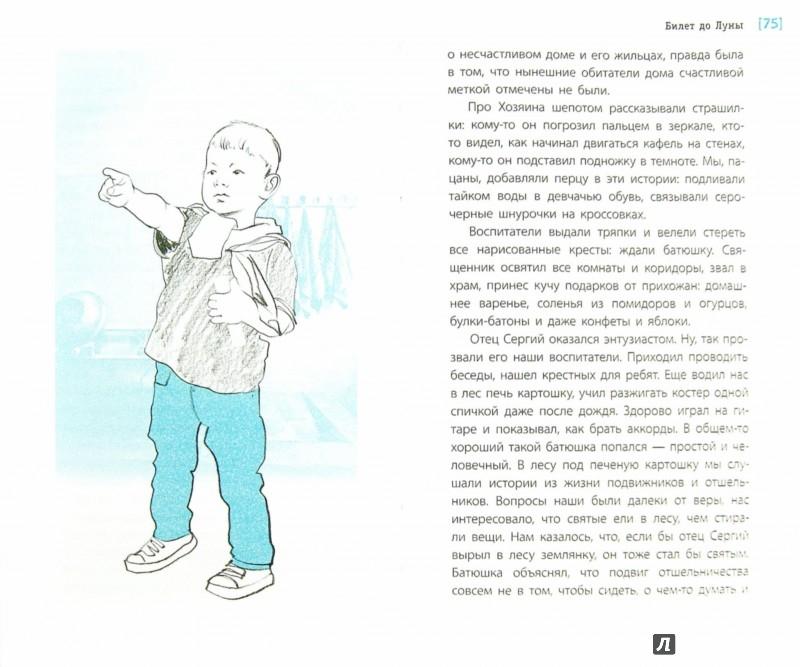 Иллюстрация 1 из 28 для Билет до луны - Светлана Лабузнова | Лабиринт - книги. Источник: Лабиринт