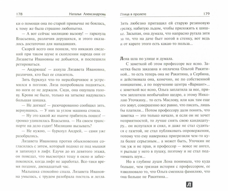 Иллюстрация 1 из 26 для Птица в пролете - Наталья Александрова   Лабиринт - книги. Источник: Лабиринт