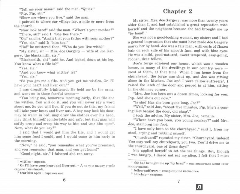 Иллюстрация 1 из 22 для Гордость и предубеждение. Большие надежды - Остен, Диккенс | Лабиринт - книги. Источник: Лабиринт
