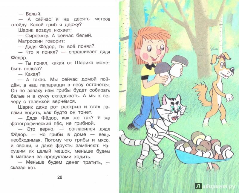 Иллюстрация 1 из 33 для Дядя Фёдор и лето в Простоквашино - Эдуард Успенский | Лабиринт - книги. Источник: Лабиринт