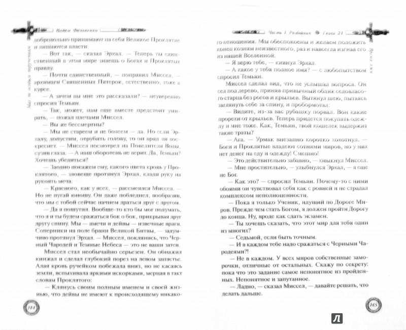Иллюстрация 1 из 7 для Маг для особых поручений. Время лжи - Вадим Филоненко | Лабиринт - книги. Источник: Лабиринт