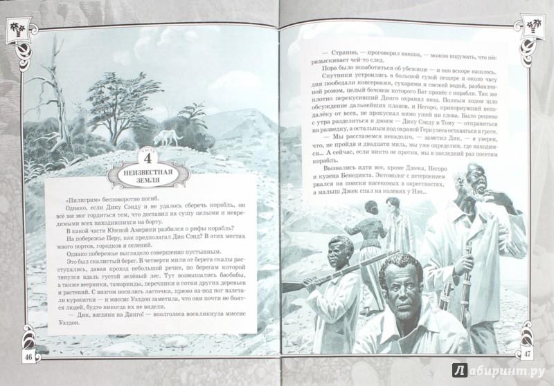 Иллюстрация 1 из 9 для Пятнадцатилетний капитан - Жюль Верн | Лабиринт - книги. Источник: Лабиринт