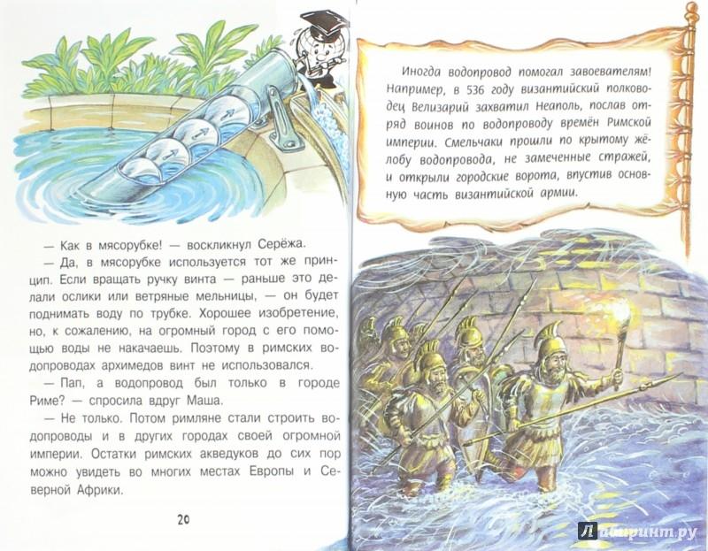 Иллюстрация 1 из 32 для Почему из крана вода течёт? - Петр Волцит | Лабиринт - книги. Источник: Лабиринт