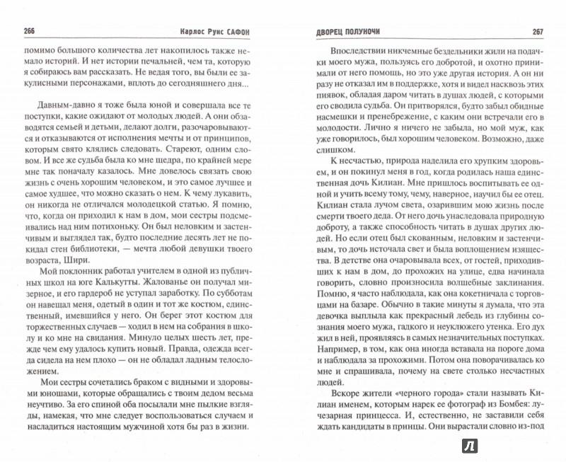 Иллюстрация 1 из 39 для Трилогия тумана. Владыка тумана. Дворец полуночи. Сентябрьские огни - Карлос Сафон | Лабиринт - книги. Источник: Лабиринт