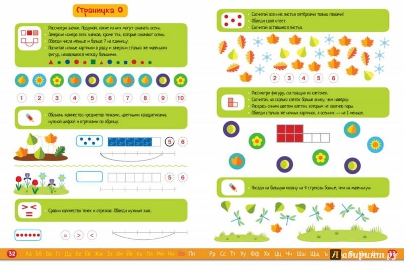 Иллюстрация 1 из 6 для Математика для дошкольников от А до Я. ФГОС ДО - Ирина Мальцева | Лабиринт - книги. Источник: Лабиринт
