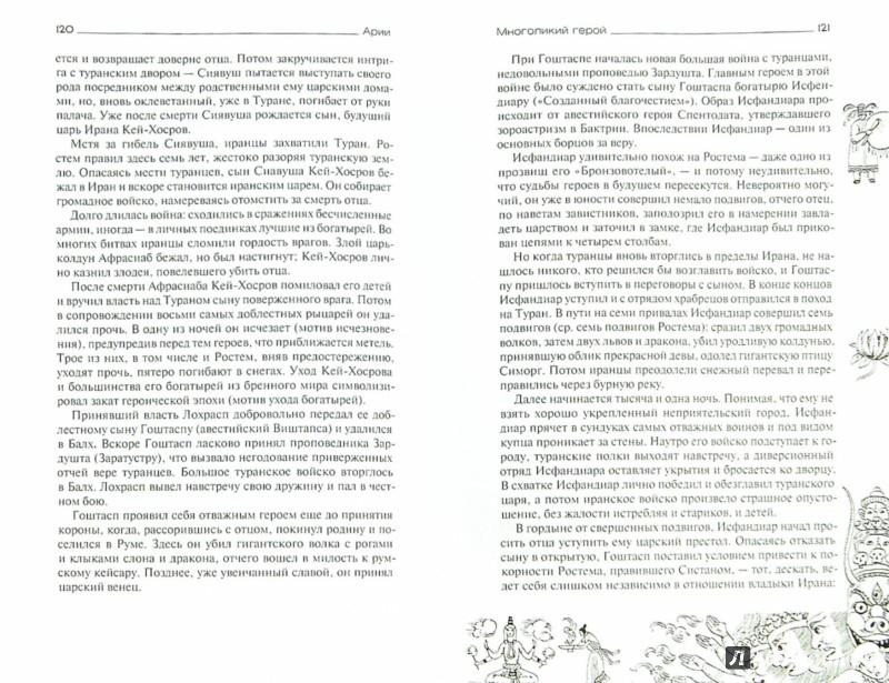 Иллюстрация 1 из 7 для Арии - Дмитрий Колосов | Лабиринт - книги. Источник: Лабиринт