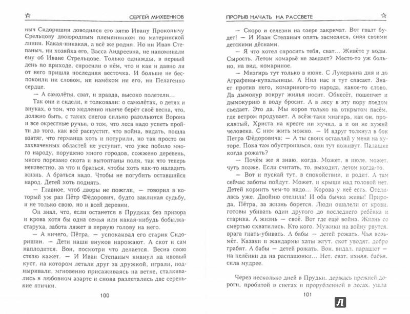 Иллюстрация 1 из 22 для Прорыв начать на рассвете - Сергей Михеенков | Лабиринт - книги. Источник: Лабиринт