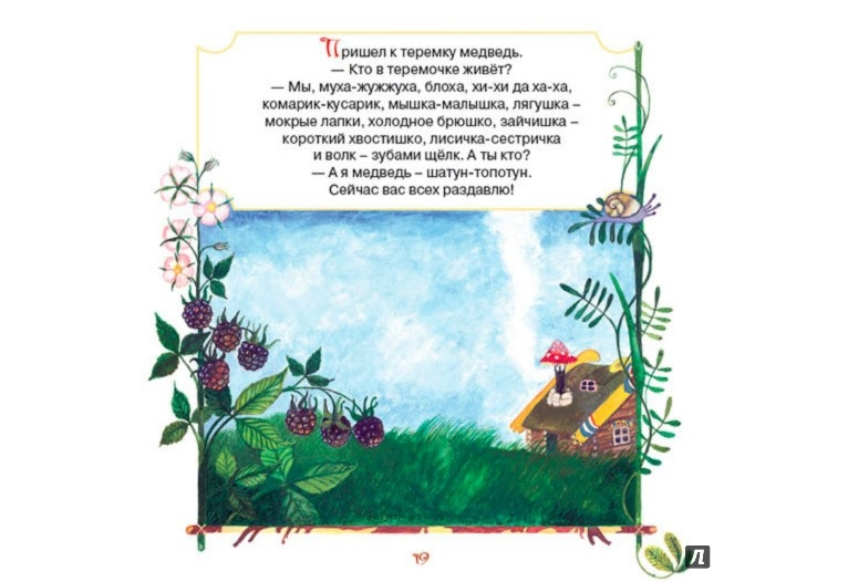 Иллюстрация 1 из 34 для Теремок | Лабиринт - книги. Источник: Лабиринт