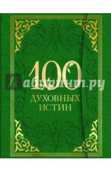 100 духовных истин хорхе марио бергольо авраам скорка о небесном и о земном