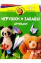 Фото - Соколова Светлана Витальевна Игрушки и забавы. Оригами 4-5лет соколова светлана витальевна игрушки и забавы оригами 4 5лет