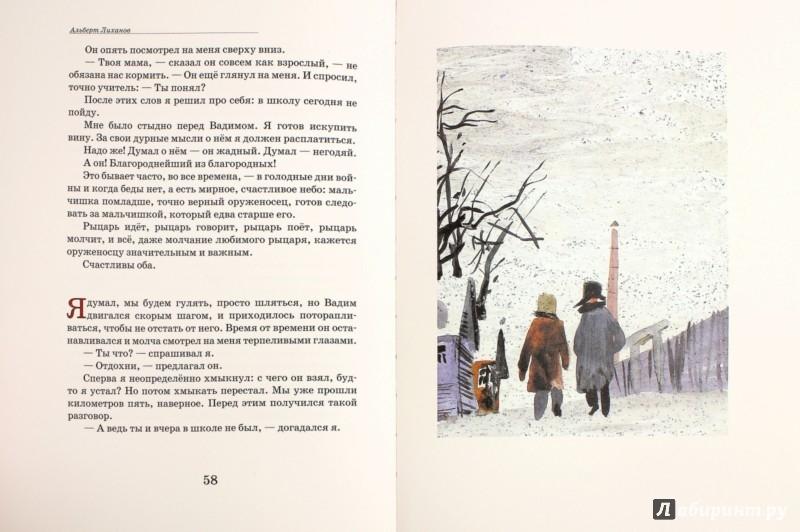 Иллюстрация 1 из 16 для Последние холода - Альберт Лиханов | Лабиринт - книги. Источник: Лабиринт