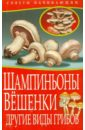 Жмакин Максим Сергеевич Шампиньоны. Вешенки. Другие виды грибов