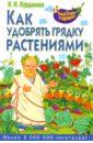 Курдюмов Николай Иванович Как удобрять грядку растениями