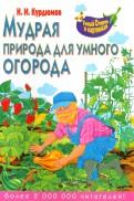 Мудрая природа для умного огорода