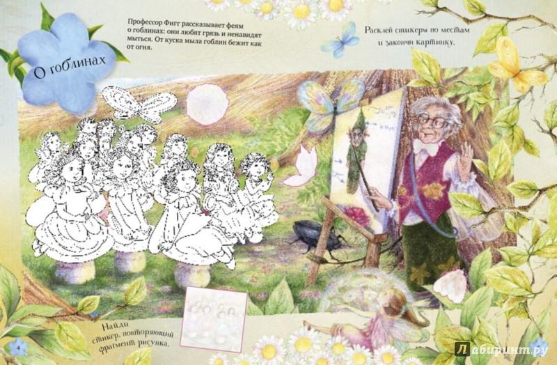Иллюстрация 1 из 19 для Феи-незабудки. Веселая школа фей   Лабиринт - книги. Источник: Лабиринт
