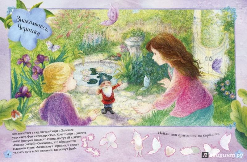 Иллюстрация 1 из 19 для Феи-незабудки. Волшебный день рождения   Лабиринт - книги. Источник: Лабиринт