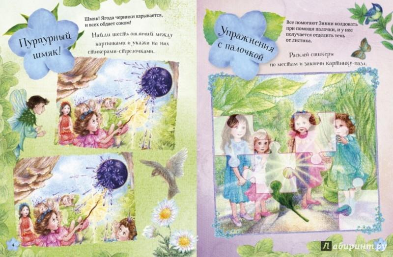 Иллюстрация 1 из 20 для Феи-незабудки. Сонный лес | Лабиринт - книги. Источник: Лабиринт