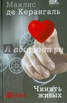 Чинить живых огонь в твоём сердце