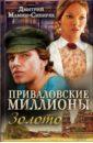 Мамин-Сибиряк Дмитрий Наркисович Приваловские миллионы. Золото