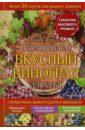 Ульрих Герд Выращиваем вкусный виноград для себя