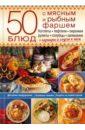 Стейси Дженни 50 блюд с мясным и рыбным фаршем. Котлеты, тефтели, пирожки, рулеты, голубцы