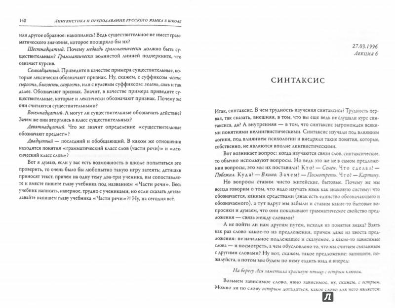 Иллюстрация 1 из 13 для Лингвистика и преподавание русского языка в школе (+CD) - Михаил Панов | Лабиринт - книги. Источник: Лабиринт