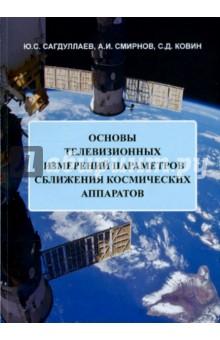 Основы телевизионных измерений параметров сближения космических аппаратов. Монография лев белоусов оценивание параметров движения космических аппаратов
