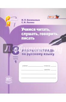 Русский язык. Рабочая тетрадь. Учимся читать, слушать, говорить. 8 класс. В 2 частях. Ч. 1. ФГОС